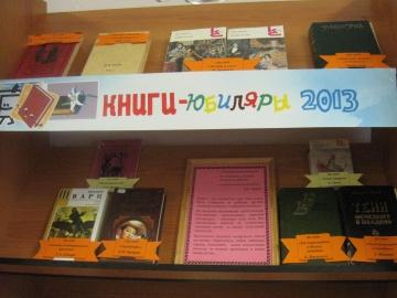 Книги юбиляры 2013 года книги юбиляры 2013